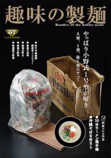 玉置豊「趣味の製麺7号」