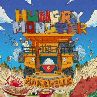 HARAHELLS「HUNGRY MONSTER」