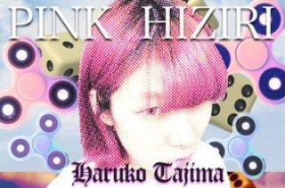 田島ハルコ「PINK HIZIRI」
