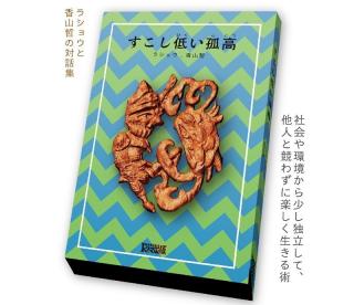 ラショウ・香山哲「すこし低い孤高」(ドグマ出版)