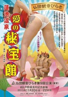 仏団観音びらき『蓮池温泉 愛の秘宝館』(DVD)
