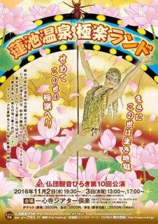 仏団観音びらき『蓮池温泉 極楽ランド』(DVD)