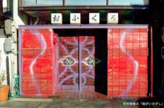 吉村智樹「街がいさがしポストカード Cセット」