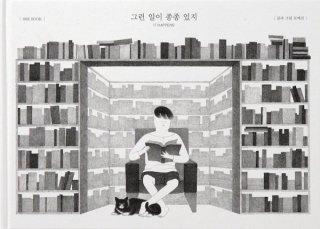 Mo Yejin「It Happens」