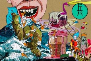 V.A.「乒乓(Ping Pong)The collective comics magazine #01」