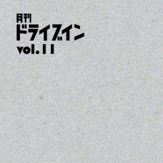 HB編集部(橋本倫史)「月刊ドライブイン vol.11」