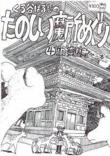 くろ谷はるむ「くろ谷はるむのたのしい魔所めぐり 4 in奈良町+他一本」