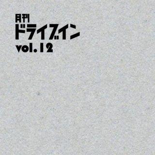 HB編集部(橋本倫史)「月刊ドライブイン vol.12」