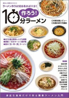 玉置豊「趣味の製麺 別冊『作ろう! 10分ラーメン』」