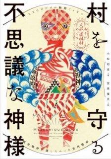 小松和彦・宮原葉月「村を守る不思議な神様〜あきた人形道祖神めぐり」