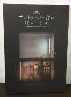 阿部美岐子「サントリーバー露口 12ストーリーズ」