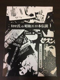 tee氏「tee氏の昭和エロ本伝説」