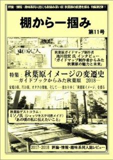 teke『棚から一掴み 第11号』(KZA2企画)