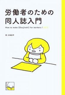 川崎昌平「労働者のための同人誌入門 vol.2」
