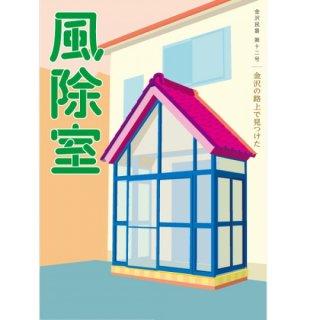 金沢民景 第12号 風除室