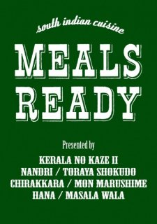 阿佐ヶ谷書院「MEALS READY」
