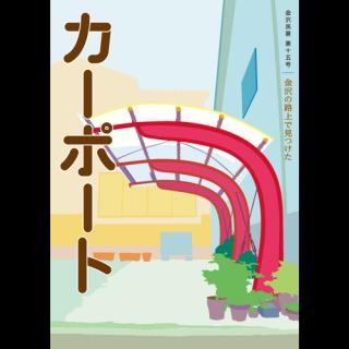 金沢民景 第15号 カーポート