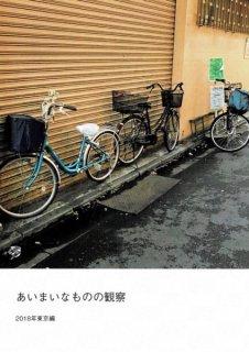 「あいまいなものの観察」2018年 東京編