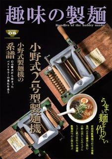 玉置豊「趣味の製麺8号」