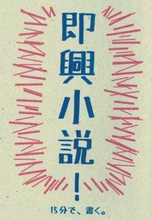 夏己はづき(八月科)「即興小説! 15分で、書く。」