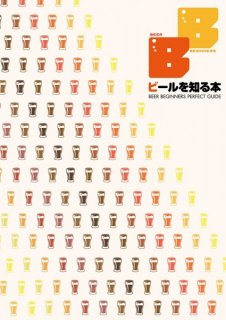 悪人酒場「ビールを知る本(新版)」