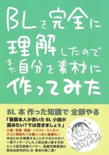 斎藤充博「BLを完全に理解したのでまた自分を素材に作ってみた」