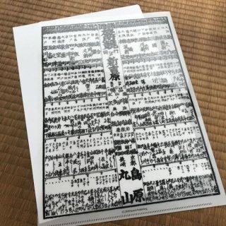 カストリ出版「遊郭番付クリアファイル」