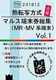 交通法規研究会「熱転写方式 マルス端末券総集 追録Vol.1 (MR・MV端末)」