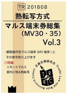 交通法規研究会「熱転写マルス端末券総集vol.3 - MV30・35 -」
