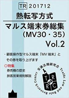 交通法規研究会「熱転写方式 マルス端末券総集Vol.2 - MV30・35 -」