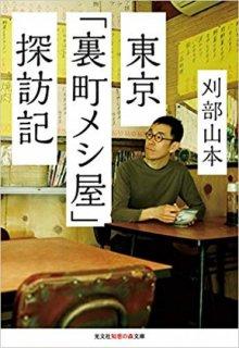 刈部山本「東京「裏町メシ屋」探訪記」