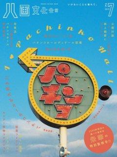 八画文化会館vol.7 特集:I(ラブ)Pachinko Hall パチンコホールが大好き
