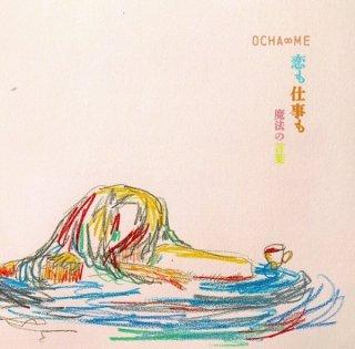 OCHA∞ME(オチャメ)「恋も仕事も/魔法の言葉」 7インチEP