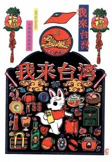 中村杏子「我来台湾」