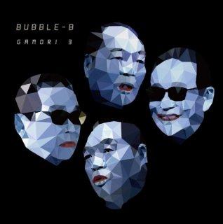 BUBBLE-B「ガモリ3」
