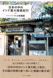 小林真樹「日本の中のインド亜大陸食紀行」