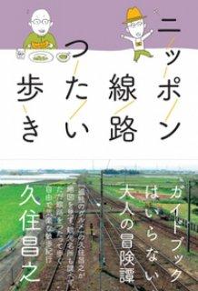 久住昌之「ニッポン線路つたい歩き」