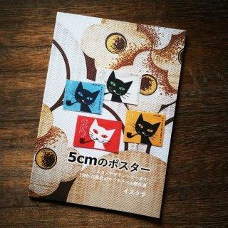 イスクラ「5cmのポスター 1960-70年代のマッチラベル傑作選(コメコンデザインシリーズ4)」
