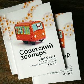 イスクラ「ソ連のどうぶつ ソヴィエト時代のおもちゃのどうぶつなど133種(コメコンデザインシリーズ5)」