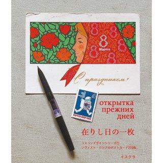 イスクラ「在りし日の一枚 ソヴィエト・ロシアのポストカード255枚(コメコンデザインシリーズ7)」