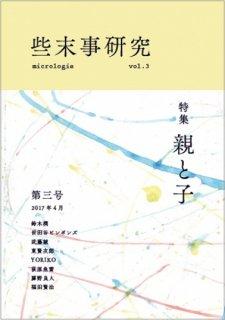 「些末事研究」vol.3(特集:親と子)