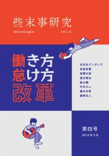 「些末事研究」vol.4(特集:働き方 怠け方 改革)