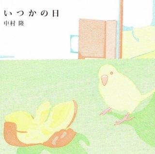 中村隆「いつかの日」