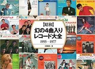 石橋春海「【昭和】 幻の4曲入りレコード大全」