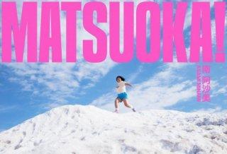 南阿沙美「MATSUOKA!」
