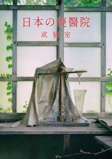 道民の人「日本の廃醫院 貮號室」