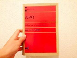 UTAUINU LOVERS「AIKO 全力アイコソングス愛着本」
