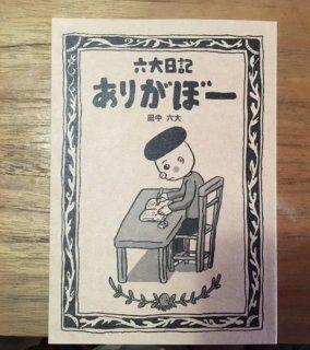 田中六大「六大日記ありがぼー」