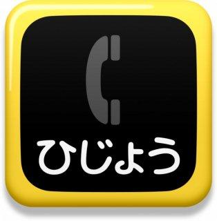 Counterfeiter's「ひじょうのバッヂ」