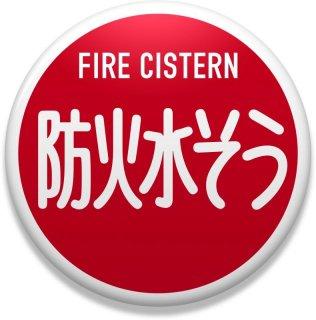 Counterfeiter's「防火水そう 缶バッヂ」